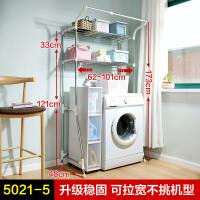 洗衣机置物架落地卫生间储物架浴室收纳架洗手间洗衣机架子 【升级款】DQ-5021-5 可拉伸加固