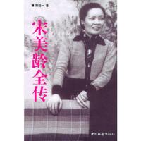 正版书籍 9787508700410宋美龄全传 陈廷一 中国社会出版社