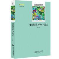 【现货】细菌世界历险记 高士其 9787303175185