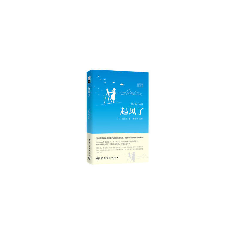 起风了(日汉对照全译本 著名翻译家林少华力作) 正版书籍 限时抢购 当当低价 团购更优惠 13521405301 (V同步)