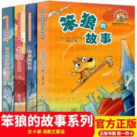 全套4册新版笨狼的故事系列 汤素兰童话中国幽默儿童文学创作丛书经典童话文学书7-8-9-10岁小学生课外阅读书籍老师推荐少年必读课外书