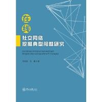 在线社交网络挖掘典型问题研究,贺超波,汤庸,中山大学出版社9787306061461