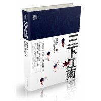 张宝瑞最悬疑卷:三下江南,张宝瑞,陕西师范大学出版社9787561351680