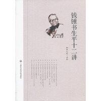 钱锺书生平十二讲 钱之俊 9787552004212 上海社会科学院出版社