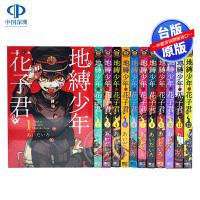 现货漫画 地缚少年花子君 1-13册 あいだいろ 中文台版漫画书 �|立出版 台湾原版套装合集 正版书