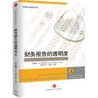 财务报告的透明度(上)-国际财务报告准则与美国公认会计原则的比较