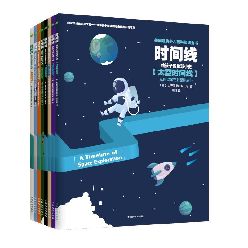 时间线——给孩子的全球小史 畅销美国小学、图书馆十年,版权售出全球50多个国家。美国百年科普社WORLD BOOK明星图书。横跨太空/数学/建筑/通讯/战争/文字/医学/食物八大主题