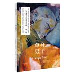 单身男子(伊舍伍德作品系列)