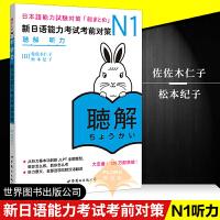 北京世图:N1听力:新日语能力考试考前对策(含MP3一张)