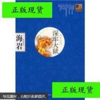 【二手旧书9成新】海岩作品系列:深牢大狱 /海岩著 中国工人出版