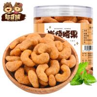 憨豆熊 罐装炭烧腰果200g 坚果休闲零食
