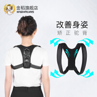 金稻矫姿带成人男女士隐形衣脊椎驼背儿童矫姿带背部肩紧矫姿带改善驼背KD103