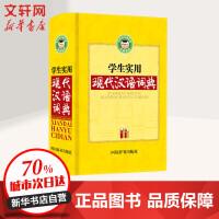 学生实用现代汉语词典 四川辞书出版社