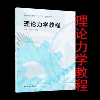 理论力学教程 9787506689885 何青,李斌 中国标准出版社