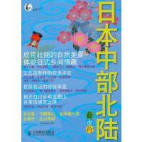 【二手书9成新】日本中部北陆自由行 墨刻编辑部 人民邮电出版社 9787115251169