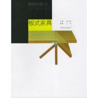 板式家具――材料的魅力:当代家具设计 王华 东南大学出版社