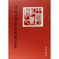 【新书店正版】齐白石书画篆刻精品集,尹斌,文物出版社9787501022830
