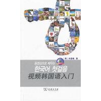 9787100092845-视频韩国语入门(hn)/ (韩)朴奎炳,申锦善 / 商务印书馆出版社