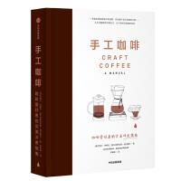 手工咖啡-咖啡爱好者的完美冲煮指南杰茜卡・伊斯托、安德烈亚斯・ 威尔霍夫中信出版集团,中信出版社