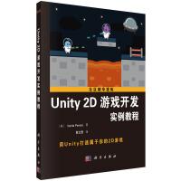 Unity 2D游戏开发实例教程