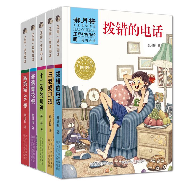 王闹一定有办法(全套共5册) 中华优秀出版物全新改版!开动脑筋,生活处处有智慧, 没有什么不可能!