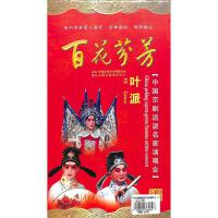 中国京剧流派名家演唱会-叶派(二碟装)DVD( 货号:200001794855323)