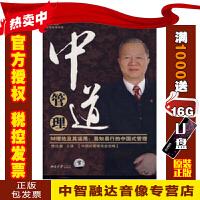 中国式管理宝典 中道管理M理论及其运用 易知易行的中国式管理 曾仕强(12VCD)视频讲座光盘影碟片