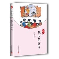 我们小时候:放大的时间 王安忆 公共浴室,厨房,童年玩具等弄堂里长大的上海孩子所共有的童年回忆令人感慨 现代文学