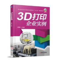 3D打印企业实例 李艳 机械工业出版社
