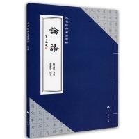 成人学生硬笔书法练字字帖楷书陈天俊 手书经典名篇赏析 论语