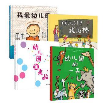园我来啦【精装共4册】3-6岁幼儿园入学准备学前800字幼儿童绘本书