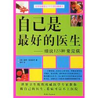 正版彩图版自己是zui好的医生细说123种常见病养生保健家庭保健家庭医生生活百科养生书家庭心理学畅销书籍
