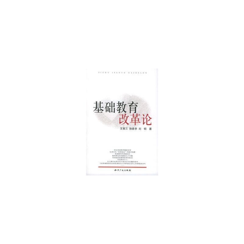 基础教育改革论 王策三,孙喜宁,刘硕 知识产权出版社 正版书籍请注意书籍售价高于定价,有问题联系客服欢迎咨询。
