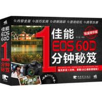 【新书店正版】佳能EOS 60D 1分钟秘笈(铂金精华版 附光盘) 黑瞳 中国青年出版社