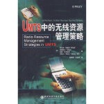 UMTS中的无线资源管理策略(引进)