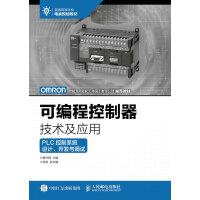 可编程控制器技术及应用――PLC控制系统设计、开发与调试