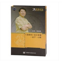 名家论坛:道德经的大智慧 老子心解 10DVD 国学 中国文化 视频光盘