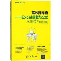 Excel函数与公式应用技巧(2016版) 赛贝尔资讯 编著