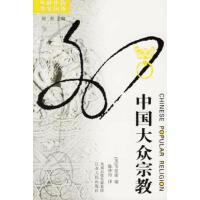 【二手9成新】中国大众宗教
