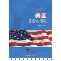 美国旅游业概况 薛亚平 中国旅游出版社