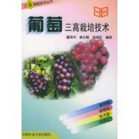 葡萄三高栽培技术――三高栽培技术丛书