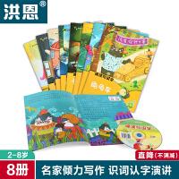 洪恩阅读与识字有声教材婴幼儿童全彩绘本锻炼口才寓言故事书2-8岁(不含点读笔)