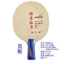 乒乓底板乒乓球拍底板弧圈快攻软碳底板探索号直板横板