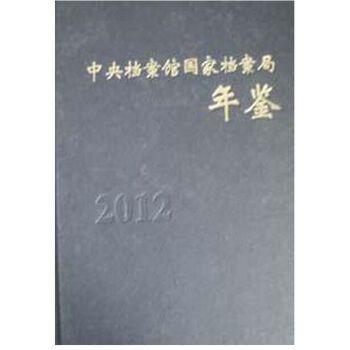 2012中央档案馆国家档案局年鉴 正版包快递包开机打发票 附明细清单