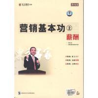 东方名家-营销基本功2-薪酬(11集6碟)VCD( 货号:2000018612828)
