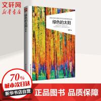 �G色的太� 江�K科�W技�g出版社