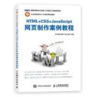 HTML+CSS+JavaScript网页制作案例教程 传智播客高教产品研发部 人民邮电出版社 97871152965