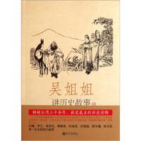 [二手旧书95成新] 吴姐姐讲历史故事 第4册 隋 唐 9787510421181