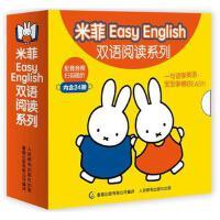 米菲Easy English双语阅读系列