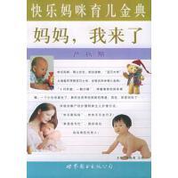 【二手书9成新】 妈妈,我来了:产褥期 谭地洲,王艳 世界图书出版公司 9787506274999